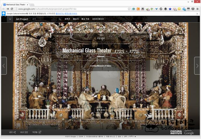 구글 아트 프로젝트 온라인 미술관 구글 서비스