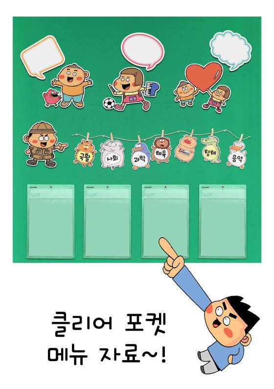 게시물 포켓★캐릭터 메뉴