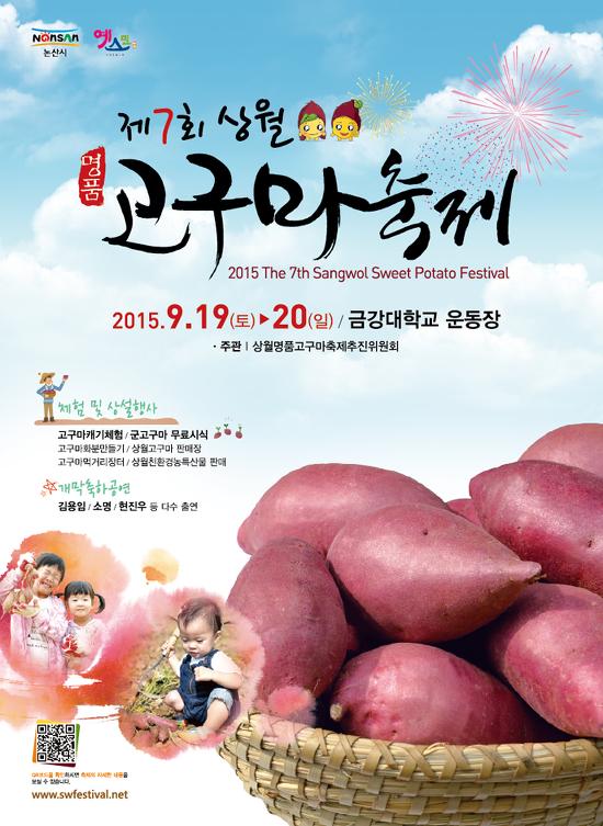 제7회 상월 명품 고구마 축제 안내 포스터