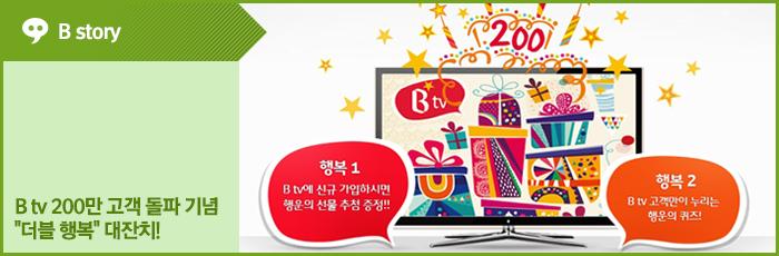 B tv 200만 고객 돌파 기념