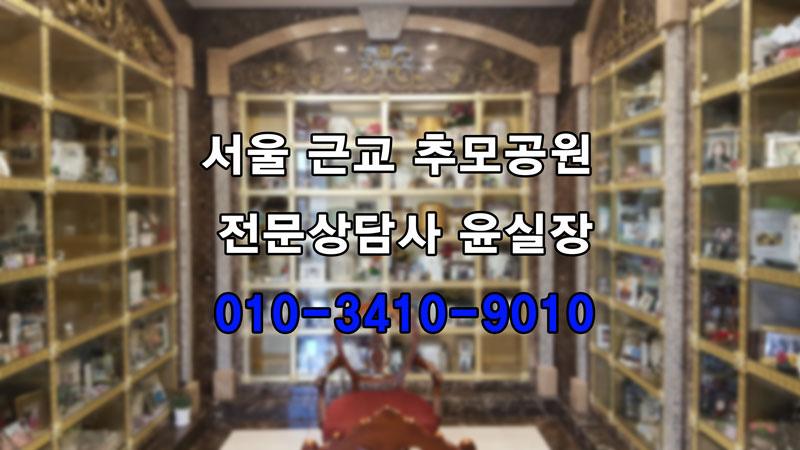 서울 근교 수도권 추모공원