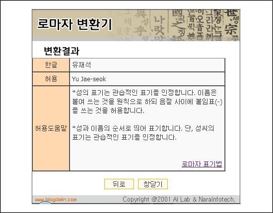 한글 이름 영문변환_02