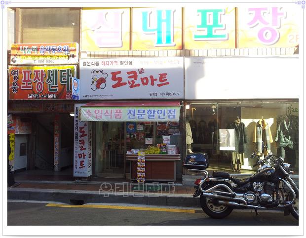 도쿄마트_동래시장