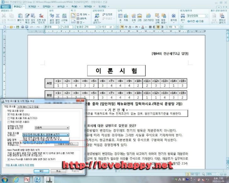 윈도우 7 - 아이콘 분리 표시 작업표시줄 002