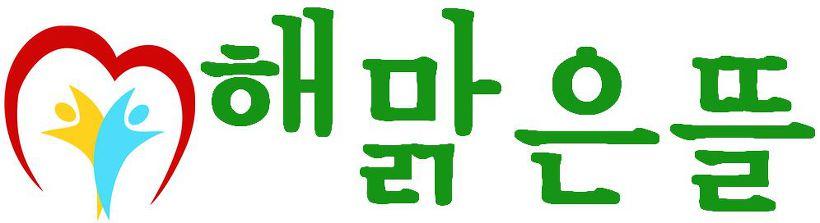 해맑은뜰_logo
