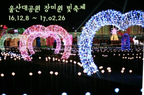 울산 겨울 데이트 가볼만한 곳, 울산대공원 빛축제!