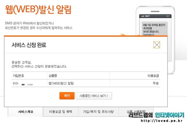 SKT 웹(WEB)발신 알림 신청