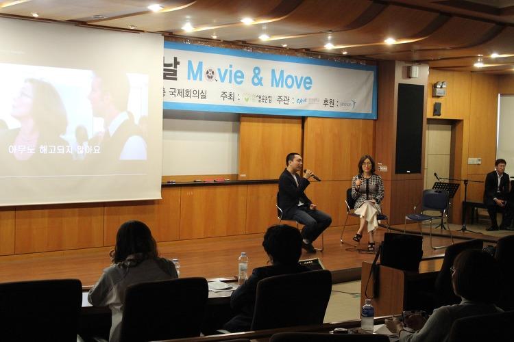 2016년 5월 31일 중앙대학교에서 열린 무비앤무브 토크콘서트에서 영화비버의 한장면을 보며 이진혁감독과 중앙대 이선혜교수가 이야기를 나누고 있다.