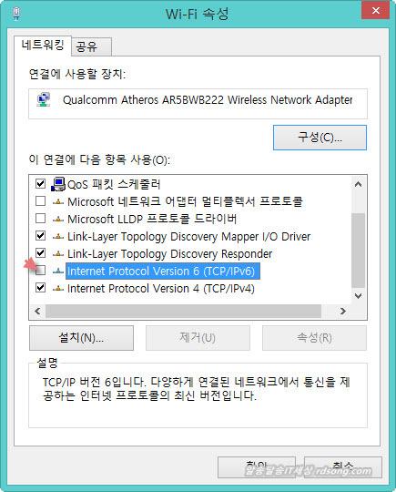 윈도우8.1 cpu 50% 점유 프로세서 ipv6