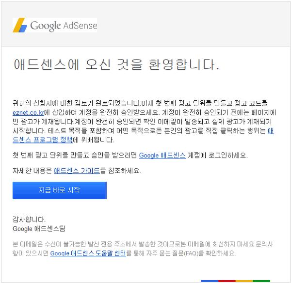구글 애드센스 가입 신청을 하면, 구글 애드센스팀은 신청자에게 위와 같은 내용의 안내 메일을 발송한다.