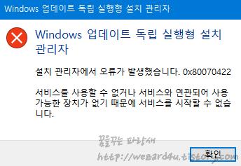 Windows 0x80070422 오류 해결 방법