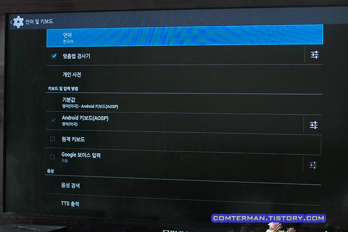 안드로이드 언어 설정 한국어
