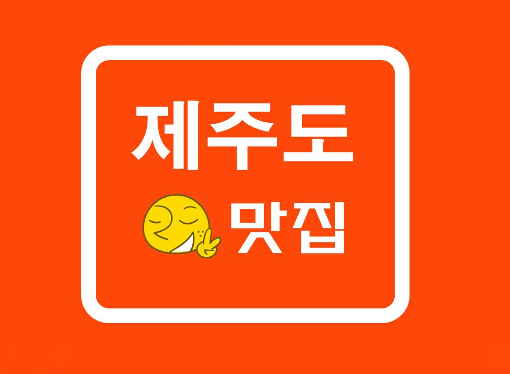 [제주도 맛집]제주도 맛집 모음