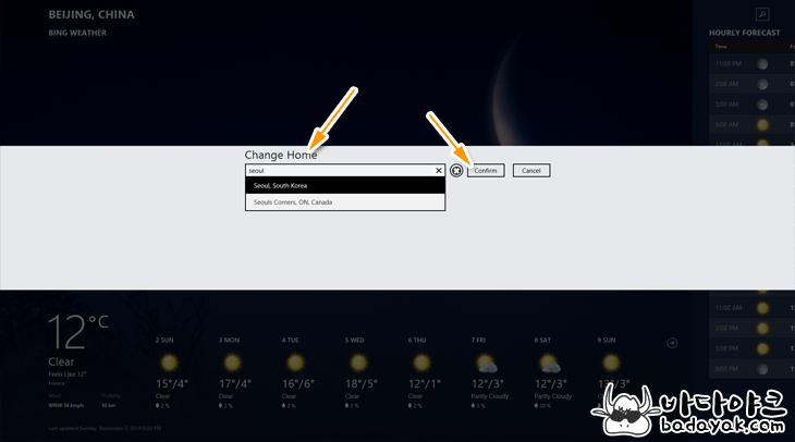 윈도우8 날씨 앱