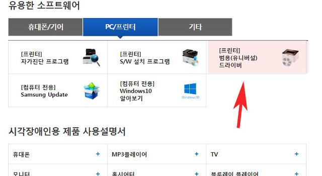 삼성 복합기 드라이버 최신판 설치 다운 받기