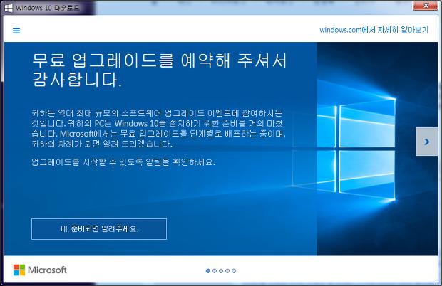 윈도 10 업데이트 예약