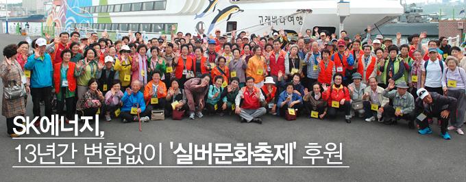 SK에너지, 13년간 변함없이 '실버문화축제' 후원