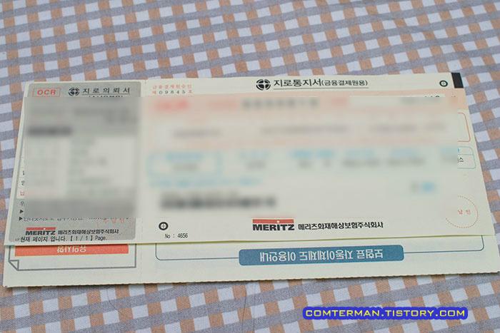 메리츠화재해상보험 지로통지서 보험료 납입 신용카드