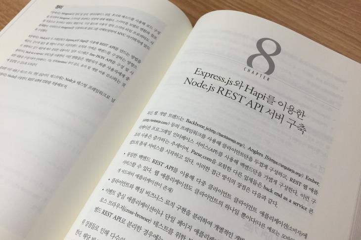 실무에 바로 적용하는 Node.js 책리뷰 Nodejs 활용서