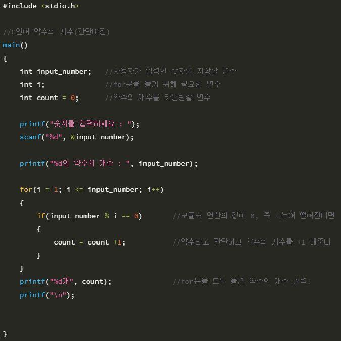 [알고리즘]C언어 약수의 개수[간단 버전] / c언어 약수 개수 구하기[간단 버전]