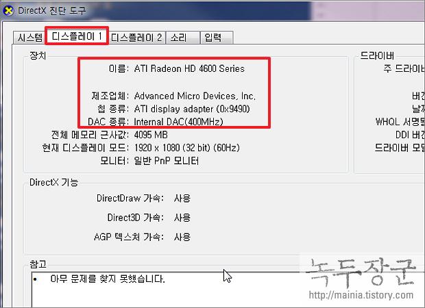 윈도우 프로그램 설치 없이 그래픽 카드 확인하는 3가지 방법