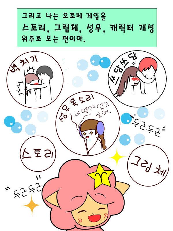 오토메게임 소개 웹툰