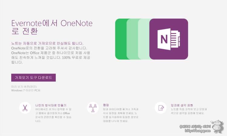 에버노트, 원노트, 옮기기, 갈아타기, 가져오기, evernote, onenote