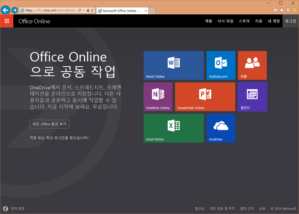 office_online_get_better_2015_001