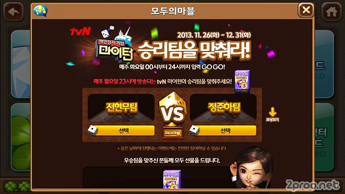 tvN 마이턴 승리팀을 맞춰라 퀴즈 이벤트 정답