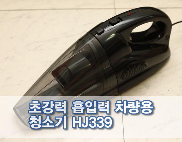 초강력 흡입력 차량용 청소기 HJ339