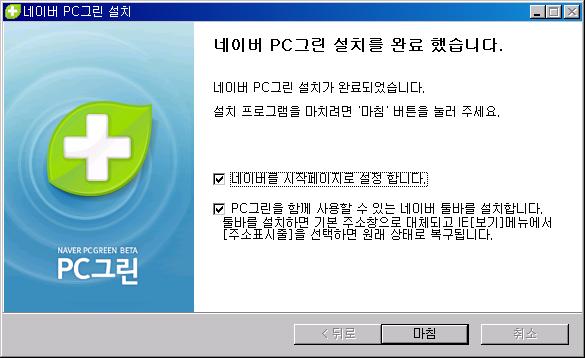 네이버 PC그린 설치