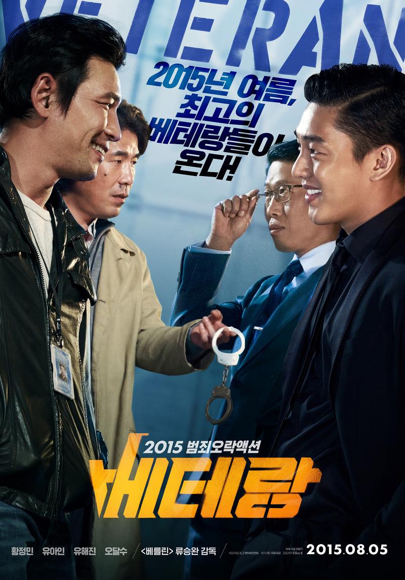 [영화] 베테랑 (2015) - 스포 없는 솔직 후기