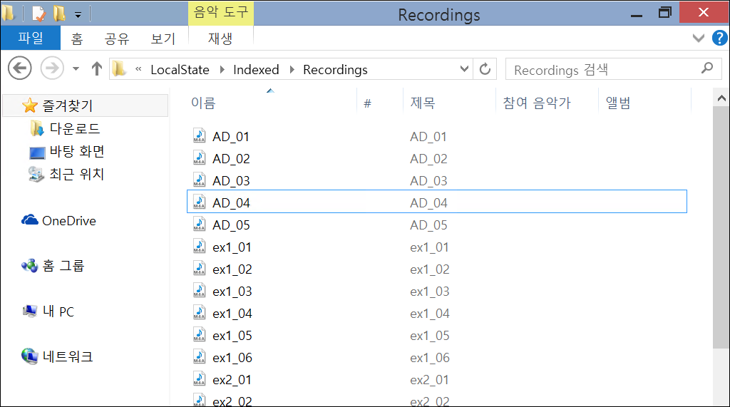 win81_sound_recorder_app_recordings_file_004