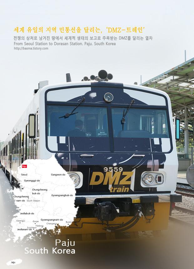 〔파주〕세계 유일의 지역 민통선을 달리는,'평화열차 DMZ트레인(DMZ-Train)'