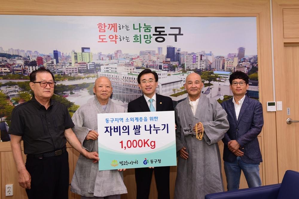 빛고을나눔나무 자비의 쌀 1000kg 동구청에 전달
