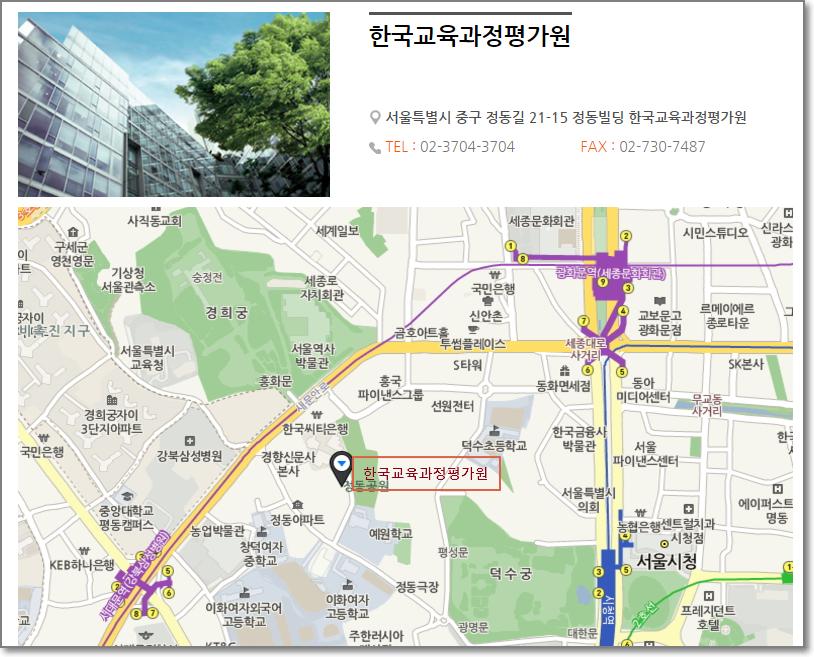한국교육과정평가원 찾아가는길