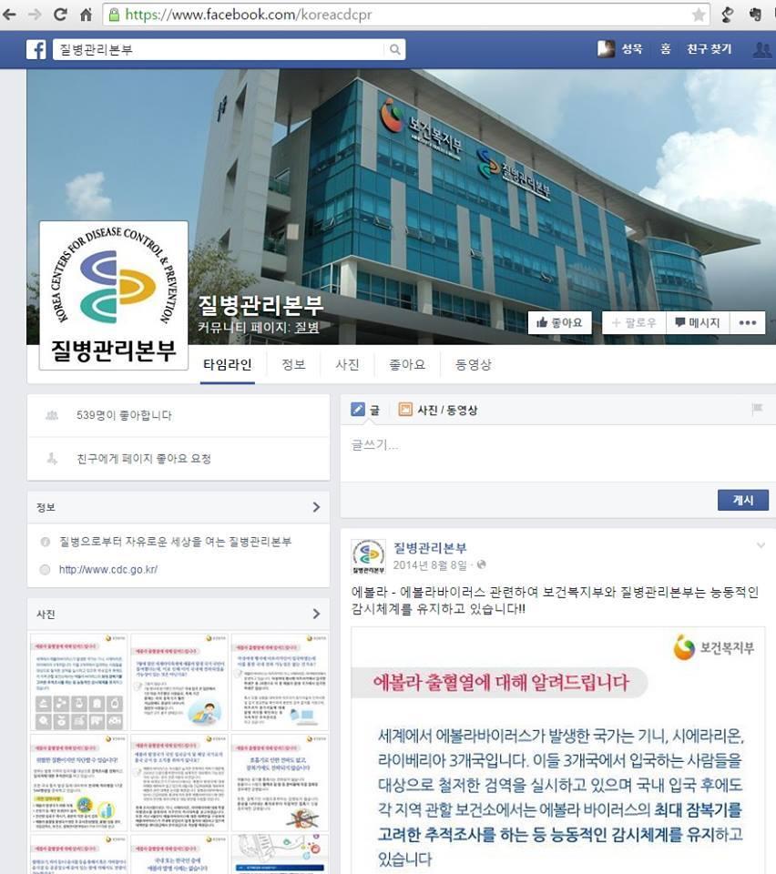 질병관리본부 페이스북