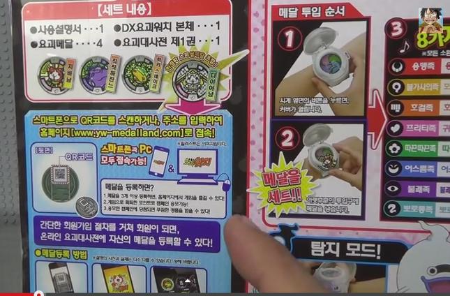 요괴워치 DX & 요괴대사전 스페셜 세트의 구성품