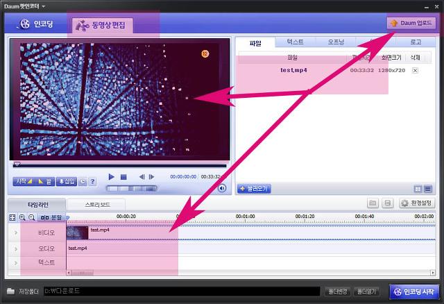 다음팟인코더 동영상 편집 파일변환 및 기본사용방법