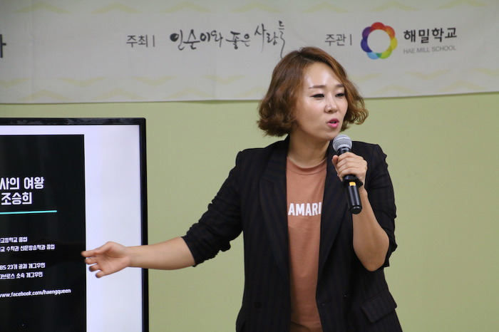 호모쿵푸스 9번째 KBS공채개그맨 조승희