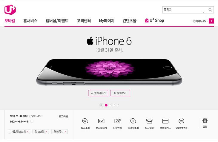 아이폰6 유플러스 예약,아이폰6,아이폰6 플러스,유플러스 아이폰6, 예약,유플러스 사이트,아이폰6 유플러스 예약 사이트,IT,실사,아이폰6 후기,아이폰6 실사,아이폰6 유플러스 예약을 엄청 기다리셨을텐데요. 지금 드디어 열렸군요. 오늘 3시 부터 예약 가입을 받기 시작했는데요. 정말 정확하게 3시에 딱 오픈했네요. 아이폰6 실사 후기도 올려보도록 하겠습니다. 특징 및 개인적인 감상도 적어보고 사진도 살펴보도록 하죠. 아이폰6 유플러스 예약은 유플러스 사이트에서 지금 부터 가능 합니다. 근데 조건이 좀 따라 붙는 이유로 꼼꼼히 따져보고 구매를 하는것이 좋아보입니다. 3가지 플랜으로 사용자들의 구매를 기다리고 있네요. 실속 사용자를 위한 O클럽 그리고, 1년 뒤 신기종으로 교체를 원하는 분들에게 맞는 U클럽 그리고 6개월 뒤 낮은 요금제로 바꿀 수 있는 식스플랜이 있습니다. 아이폰6 유플러스 예약을 하려는 분들은 이 3가지를 잘 따져보고 그리고 함께 제공하는 악세서리들과 할인 구매가 가능한 악세서리들을 잘 살펴보고 구매결정을 하면 좋을듯 합니다.