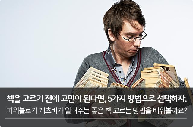 독서 - Magazine cover