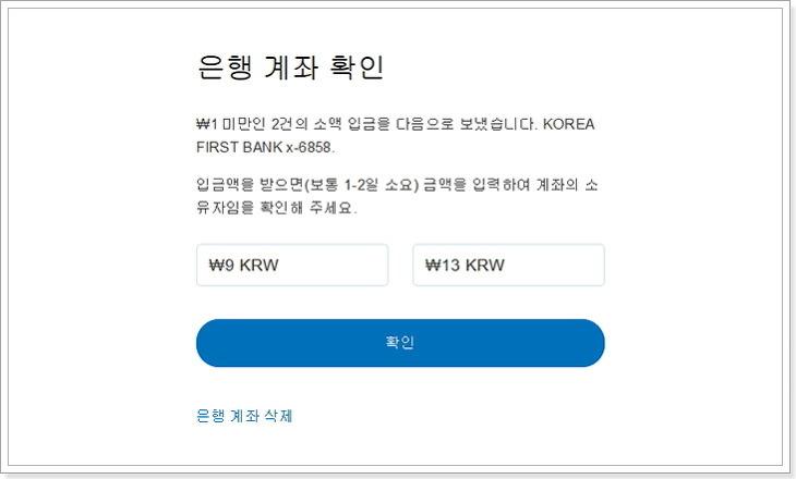 페이팔 은행 계좌 확인