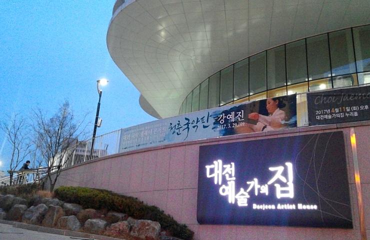 대전예술가의집