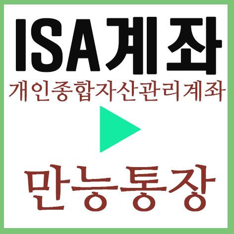 개인종합자산관리계좌 ISA 만능통장 알아보기