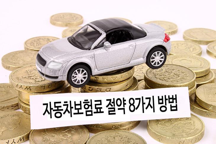 자동차보험 가입 시 보험료 절약 8가지 방법