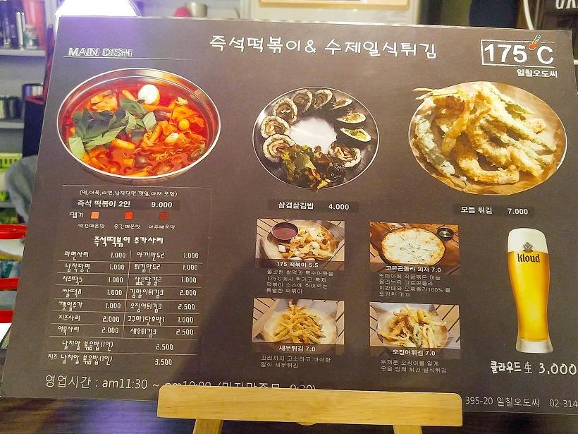 홍대 맛집 베스트 10