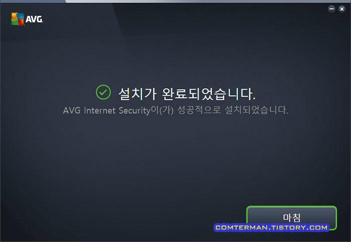 AVG 인터넷 시큐리티 설치