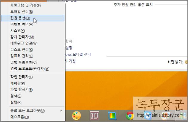윈도우8 노트북의 덮개를 닫을 때 전원 설정하는 방법