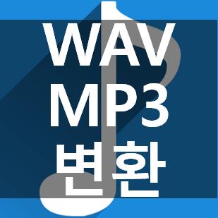 wav mp3 변환